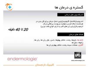 درمان های LPG