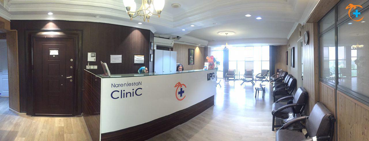 کلینیک دنداپزشکی و زیبایی نارنجستان