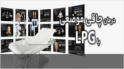 مکانیسم-های-اثر-lpg-در-رفع-چاقی