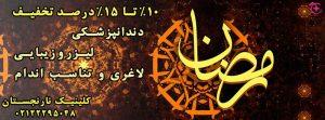 تخفیف کلینیک نارنجستان به مناسبت ماه رمضان