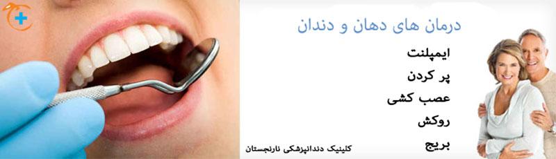 درمان های دهان و دندان