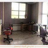 مطب دندانپزشکی نارنجستان