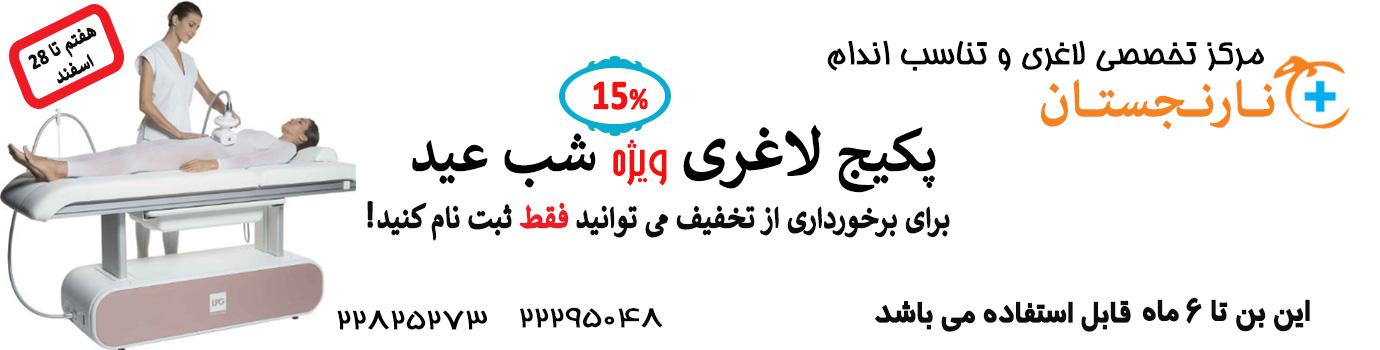 تخفیف وبژه شب عید، کلینیک نخصصی لاغری و تناسب اندام نارنجستان،LPG