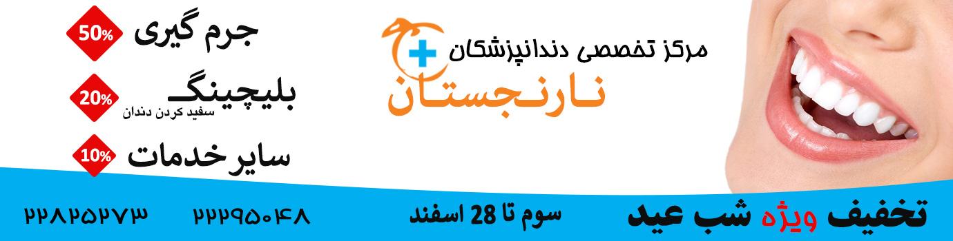 تخفیف وبژه شب عید، کلینیک نخصصی دندانپزشکان نارنجستان