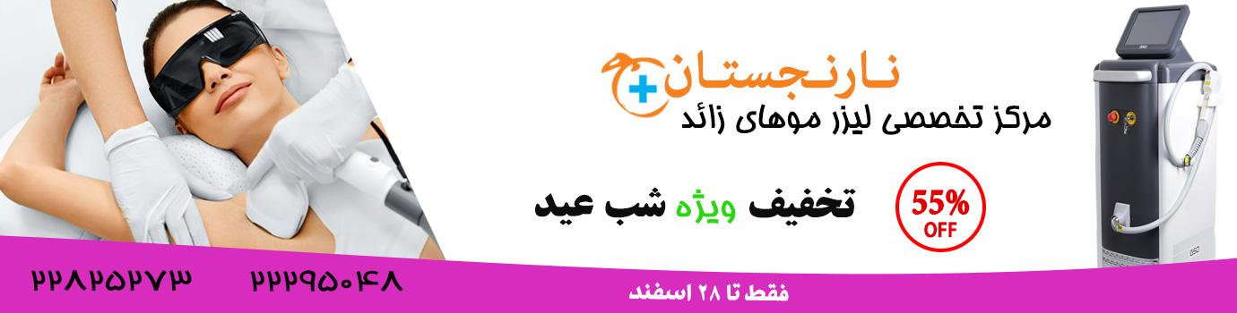 مرکز زیبایی و تناسب اندام نارنجستان - لیزر موهای زائد - تخفیف شب عید