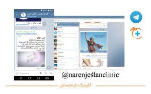 کانال و گروه لاغری در تلگرام