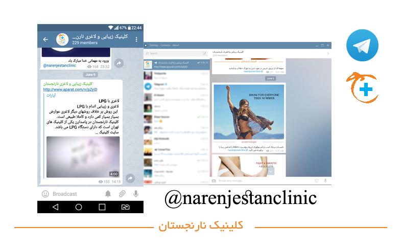 کانال لاغری تلگرام