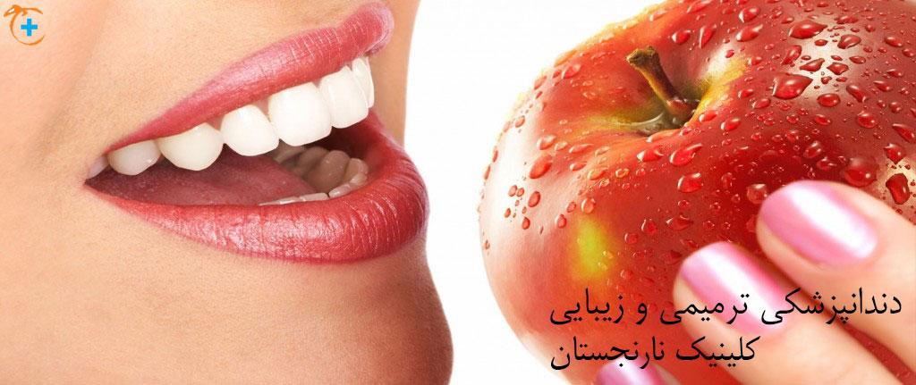 دندانپزشکی ترمیمی و زیبایی