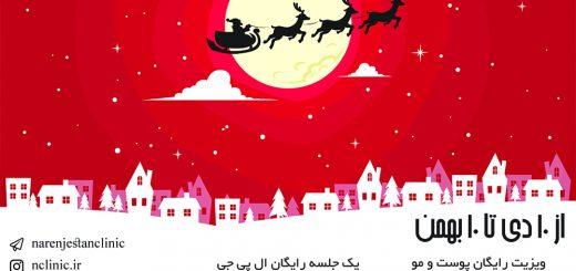 تخفیف کریسمس و سال میلادی