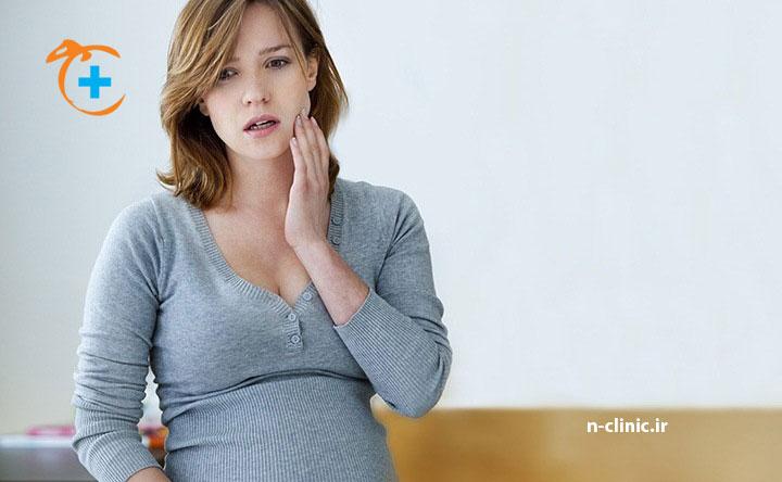 درمان دندان درد در دوران بارداری - نارنجستان - دندان درد - پوسیدگی دندان - مجید خالویی